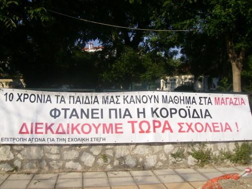 Επί χρόνια τα πανό στο κεντρικό πάρκο του Ασβεστοχωρίου υπενθύμιζαν στους επισκέπτες του το πρόβλημα της σχολικής στέγης