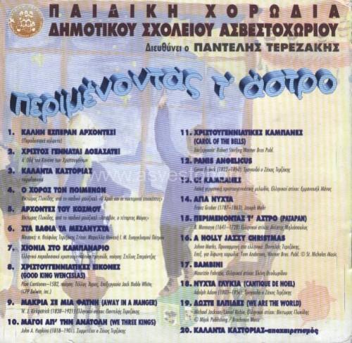 CD Παιδικής Χορωδίας Δημοτικού Σχολείου Ασβεστοχωρίου 003