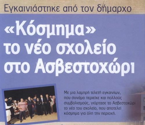 Άρθρο στο περιοδικό του Δήμου για το νέο Σχολείο