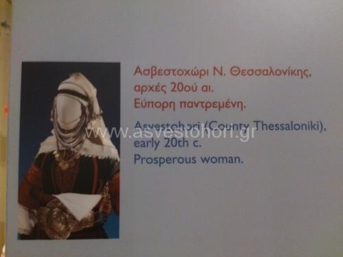 Λαογραφικό Μουσείο Θεσσαλονίκης: Ενημέρωση των επισκεπτών του για την παϊζάνικη φορεσιά που εκτίθεται στη μόνιμη έκθεσή του