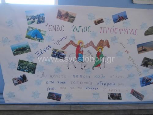 ζωγραφιές που έκαναν οι μαθητές της Δ΄1 τάξης που έγραψαν και ένα παραμύθι για τους πρόσφυγες