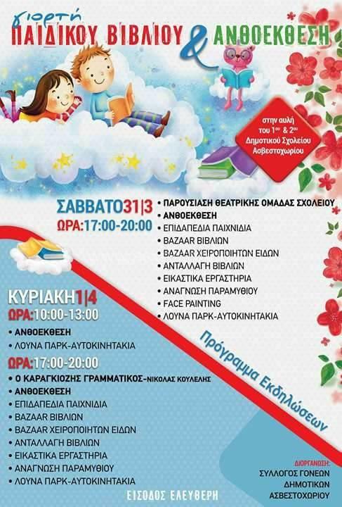 Γιορτή Παιδικού Βιβλίου
